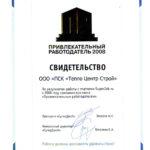 """Свидетельство """"Привлекательный работодатель 2008"""""""