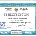 """Свидетельство о членстве в """"Российском союзе строителей"""""""