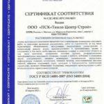 Сертификат соответствия № СДС.НЦС.827СЭМ.04/13