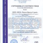 Сертификат соответствия № СДС.НЦС.0908СМОЗБП.06/14