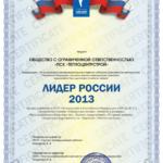 """Диплом """"Лидер России 2013"""""""
