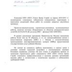 MKS-2013-1
