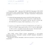 MKS-2013-2
