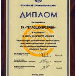 """Диплом """"Российский строительный олимп"""""""