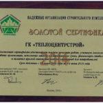 """Сертификат """"Надежные организации строительного комплекса"""""""