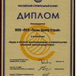 """Диплом """"Лидер в области проектирования и строительства объектов электроэнергетики"""""""
