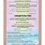Свидетельство о допуске № П-0014-05-2009-0135