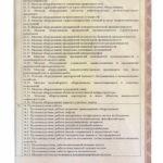 Свидетельство о допуске ч6