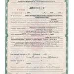 Лицензия на осуществление работ, связанных с государственной тайной
