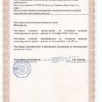 Лицензия на производство маркшейдерских работ п.1