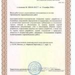 Лицензия на производство маркшейдерских работ п2