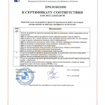 Сертификат соответствия п1